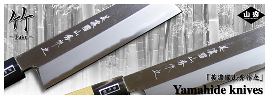 竹 - Take - Yamahide knives